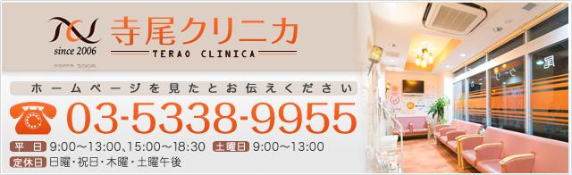 寺尾クリニカ ホームページを見たとお伝えください 電話番号:03-5338-9955 平日9:00~13:00、15:00~19:00 土曜日9:00~13:00 定休日:日曜・祝日