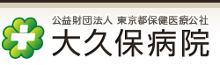 東京都保険医療公社大久保病院