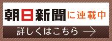 朝日新聞に連載