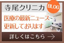 寺尾クリニカBLOG 医療の最新ニュース更新しております 詳しくはこちら
