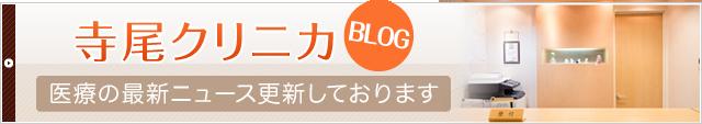寺尾クリニカBLOG 医療の最新ニュース更新しております